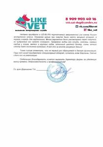 LIKE VET вызывная ветеринарная служба