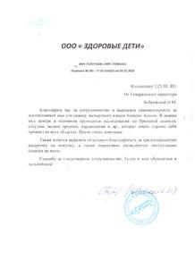 """ООО """"Здоровые дети"""""""
