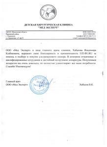 """ДЕТСКАЯ ХИРУРГИЧЕСКАЯ КЛИНИКА """"МЕД ЭКСПЕРТ"""""""