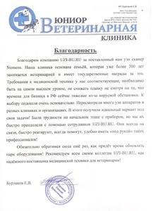 ЮНИОР ВЕТЕРИНАРНАЯ КЛИНИКА