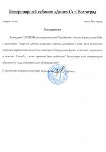 Ветеринарный кабинет «Динго-С» г. Волгоград