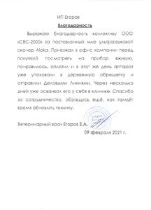 ИП Егоров Белгородская область г. Валуйки