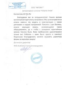 """ООО """"АВТОВЕТ"""" ветеринарная клиника """"КОШКА ЛИЗА"""""""